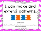 Patterns Freebie {Common Core Aligned}