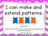 Patterns Freebie {Common Core Aligned}