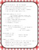 Paul Bunyan Tall Tale Close Reading Comprehension Passage and Questions
