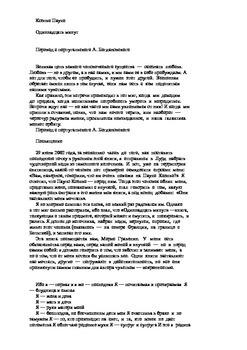 Paulo Coelho - 11 min Russian Translation