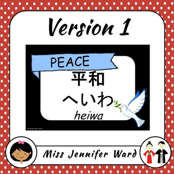 Peace Posters in Japanese