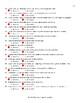 People Descriptions Spanish Correct-Incorrect Exam