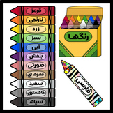 Persian Crayons / Crayons in Farsi Language
