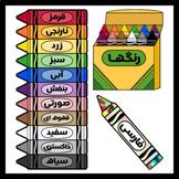 Persian Crayons / Crayons in Farsi Language