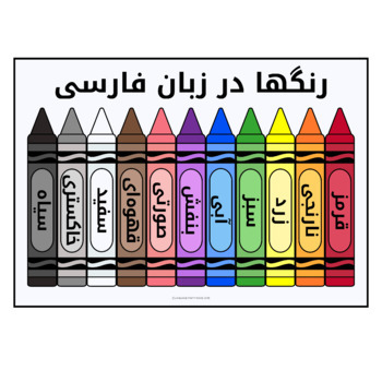Crayons in Farsi (Persian) / Colors in Farsi (Persian)