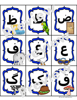 Persian {Farsi} Beginning Sounds Alphabet Cards and Puzzles