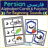 Persian {Farsi} Beginning Sounds Alphabet Cards and Puzzles