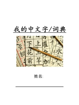 Personal Chinese Dictionary (Chinese Immersion)