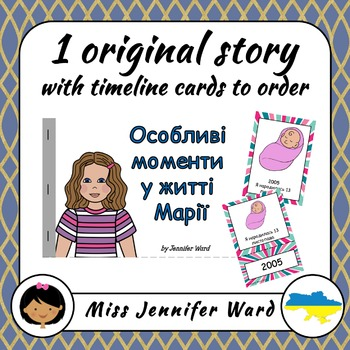 Personal Timelines Activity Pack (Ukrainian)