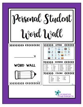 Personal Student Word Wall