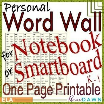 Personal Word Wall - Word Wall Printable