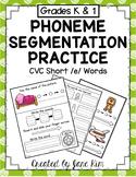 Phoneme Segmentation Practice CVC Short e Words