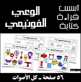 Phonemic Awareness in Arabic