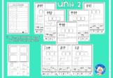 Phonics Worksheets - Unit 2