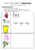 Phonics set 3 - G, O, U, L, F, B (Includes sounds from set 1 & 2 for revision)