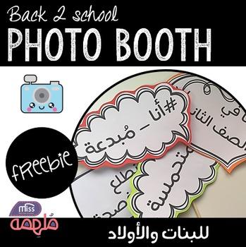 Photo Booth for Back to School - طقم تصوير العودة إلى المدرسة
