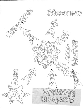 """Photosynthesis """"adult coloring book"""" Style Page"""
