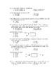 Physics Unit 1 Exam
