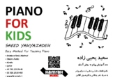 Piano For Kids: Easy Method For Teaching Piano