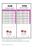 Pink Belt Hiragana chart bookmark