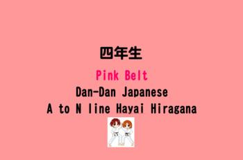Pink Belt Unit 1 of 4 [Cracking Characters] Hayai Hiragana