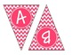 Pink Chevron Alphabet Banner Set (upper & lowercase, numbers 0-9)