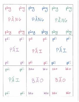 Pinyin Go Fish B P