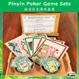 Pinyin Poker Game Sets - Play & Learn Pinyin sounds ( 拼音扑克游戏套装)