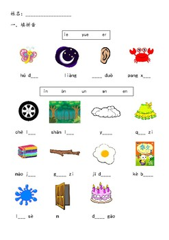 Pinyin worksheets for kindergarteners or lower primary