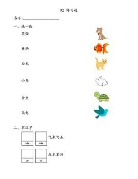 pinyin worksheets for kindergarteners or lower primary animals 1. Black Bedroom Furniture Sets. Home Design Ideas