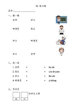 pinyin worksheets for kindergarteners or lower primary jobs 1 tpt. Black Bedroom Furniture Sets. Home Design Ideas