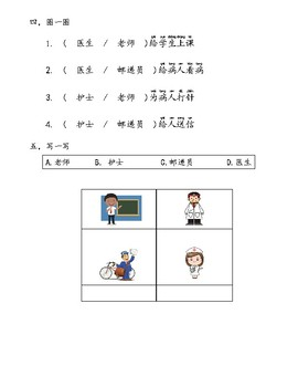 Pinyin worksheets for kindergarteners or lower primary (Jobs 1)