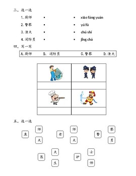 Pinyin worksheets for kindergarteners or lower primary (Jobs 2)