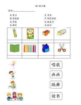 Pinyin worksheets for kindergarteners or lower primary (School 2)