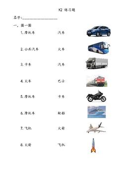pinyin worksheets for kindergarteners or lower primary transportation. Black Bedroom Furniture Sets. Home Design Ideas