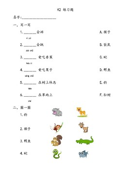 Pinyin worksheets for kindergarteners or lower primary (Wild Animals 3)