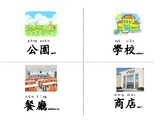 Place Flash cards 地方字卡 Traditional Chinese繁體中文
