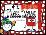 Place Value I have, Who has game Math center - Chinese