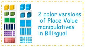 CCSS BILINGUAL MATH MANIPULATIVES: PLACE VALUE