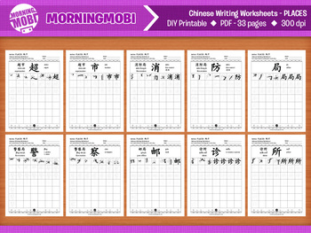 Places - Chinese writing activity coloring worksheets 33 pages - Learn Chinese