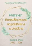 Planner εκπαιδευτικού παράλληλης στήριξης 2020 - 2021