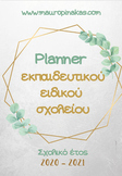 Planner εκπαιδευτικού ειδικού σχολείου