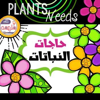 Plants needs - حاجات النباتات (نشاط اثرائي)