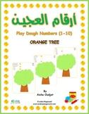 Play Dough Numbers Orange Tree