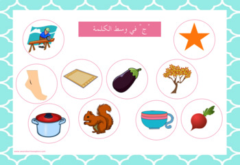 "Play Dough Smash Mat: Articulation ""J"" in Arabic"