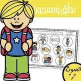 "Play Dough Smash Mat: Articulation ""R"" in Arabic"