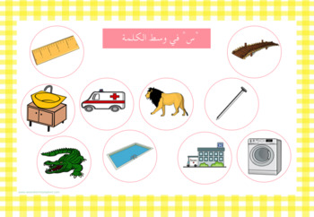 "Play Dough Smash Mat: Articulation ""S"" in Arabic"