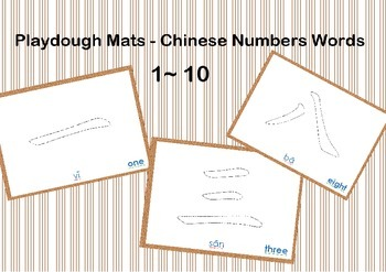 Playdough Mats – Numbers 1~ 10 in Chinese Words