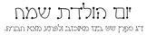 Playful Hebrew Dot Font