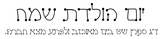 Playful Hebrew Dot Font